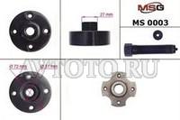 Специнструмент MSG MS00003