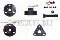 Специнструмент MSG MS00016