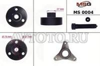 Специнструмент MSG MS00004