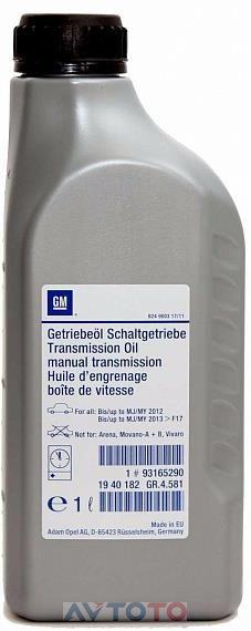 Трансмиссионное масло General Motors 1940182
