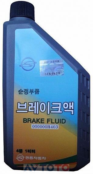 Тормозная жидкость Ssang Yong 000000R403
