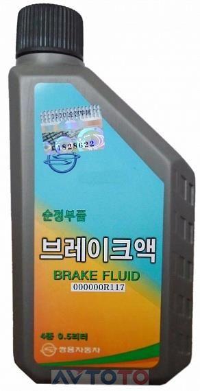 Тормозная жидкость Ssang Yong 000000R117