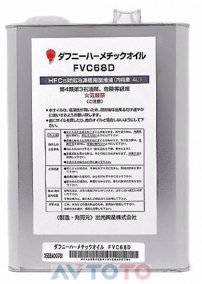 Гидравлическое масло Idemitsu 5058004