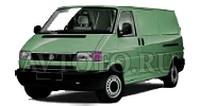 Автозапчасти Volkswagen T4 (90-03)