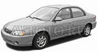 Автозапчасти Kia (01-06)